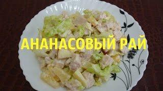 """салат """"Ананасовый рай"""""""