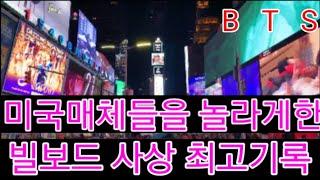 "[BTS 방탄소년단]   미국매체들을 놀라게한 ""빌보드 사상 최고기록""  (BTS set a new record in Billboard history)"
