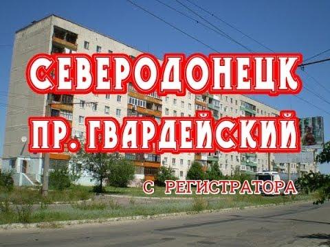 Северодонецк проспект Гвардейский