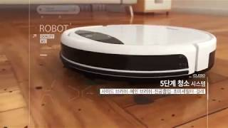 청소잘하는 로봇청소기 찾는다면?! 아이클레보 G5