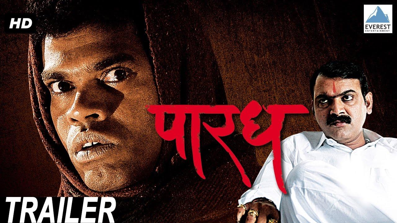 Download Paradh Trailer - Superhit Marathi Movie Trailer   Makarand Anaspure, Siddharth Jadhav