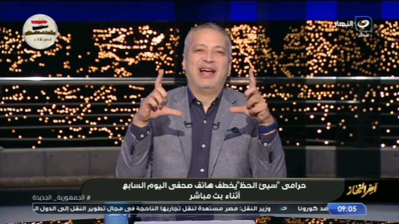 صورة فيديو : الواحد مشفش نحس كده .. تامر أمين يعلق على الحرامي الذي خطف هاتف صحفي في اليوم السابع