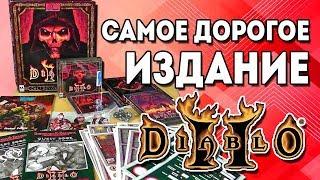 Самое дорогое издание Diablo 2