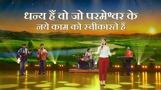 Christian Song | धन्य हैं वो जो परमेश्वर के नये काम को स्वीकारते हैं (Hindi Subtitles)