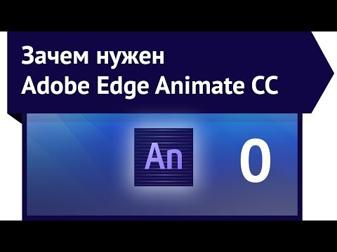 Зачем нужен Adobe Edge Animate CC:freedownloadl.com  design, mobil, iso, filter, movi, adob, free, window, 3d, digit, download, design, game, anim, creativ, cc