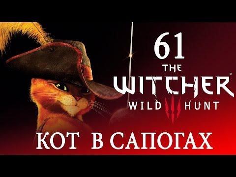 61 [Кот в сапогах. WTF?] Игра ВЕДЬМАК 3: Дикая Охота ПРОХОЖДЕНИЕ русский язык