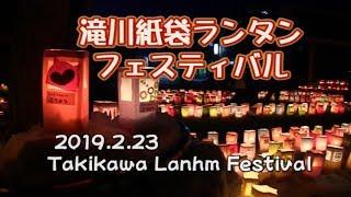 滝川紙袋ランターンフェスティバル2019/2/23