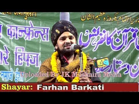 Farhan Barkati मेरी माँ तू सलामत रहे Faizan e Quran Conference Jamtara Jharkhand 2018