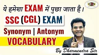 ये हमेशा Exam में पुछा जाता है | SSC (CGL) Exam | Synonym | Antonym | Vocabulary by Dharmendra Sir