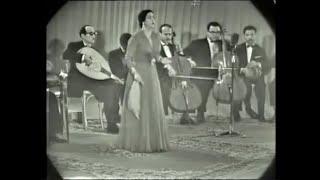 אום כולתום - חיארת אלבי מעאק (גרמת לליבי להתבלבל)  קונצרט  מלא Oum Kalthoum Hayarti Elbi Maak