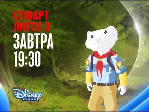 Disney Channel Russia cont. 18-04-17