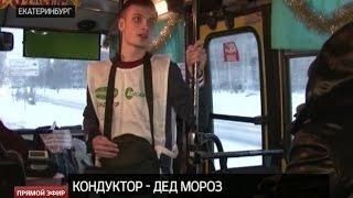 В Екатеринбурге Дед Мороз сменил волшебные сани на автобус № 046