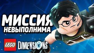 МИССИЯ: НЕВЫПОЛНИМА - LEGO Dimensions Прохождение