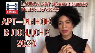 London Art Market 2020 Insider Interview | Арт—Рынок в Лондоне 2020. Как продать картину за границу?