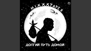 Oxxxymiron – Пролив Дрейка