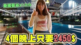 泰國曼谷第一次airbnb體驗!真的好便宜!│瑄瑄大雜燴 HSUAN_TV