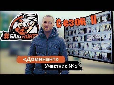 видео: #БАШМОНТАЖ Установка видеонаблюдения в жилищном комплексе город Сестроре́цк
