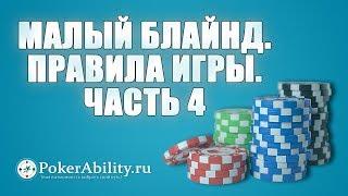 Покер обучение | Малый блайнд. Правила игры. Часть 4