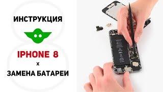 Замена аккумулятора iPhone 8 | Как заменить батарею на Айфон 8