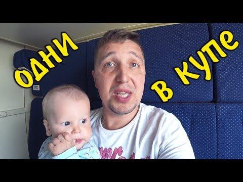 Поезд Новороссийск-Москва // Едем домой!