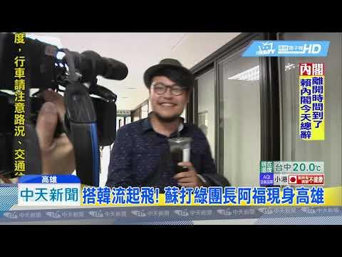 20190111中天新聞 人才進得來! 韓國瑜擬造「青創基地」