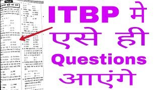 ITBP previous year paper (with full solution)