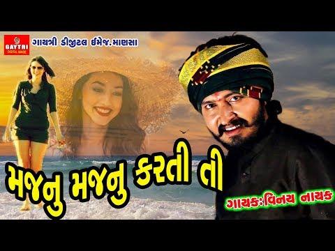 Vinay Nayak - Laila Majnu L Majnu Majnu Karti Thi L New Gujarati Song 2019