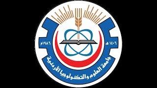 تحميل فيديو جامعة العلوم والتكنولوجيا الاردنية 2018
