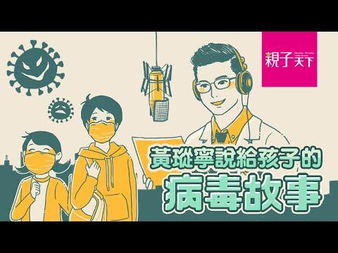 冠狀病毒傻傻分不清?黃瑽寧的「武漢 肺炎」故事時間|親子天下