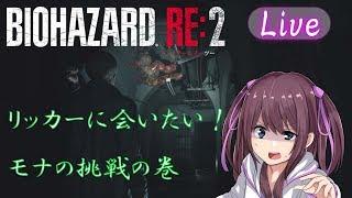 [LIVE] 【バイオハザード:RE2】ゲーム実況 絶叫注意!!億里モナ【Vtuber】