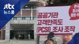 마사회도 '만족도 조작' 정황…식사·선물로 '고객 동원…