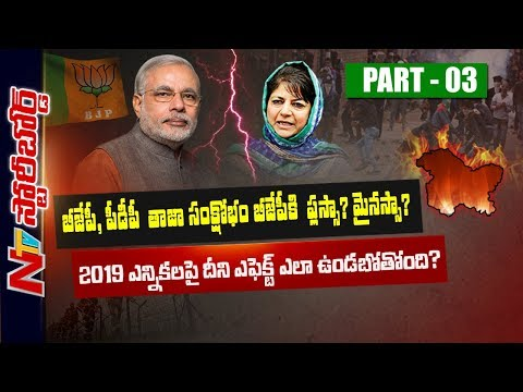 BJP & PDP Coalition Bond Has Been Fragmented | Will Its Effect On 2019 Election | Story Board 03