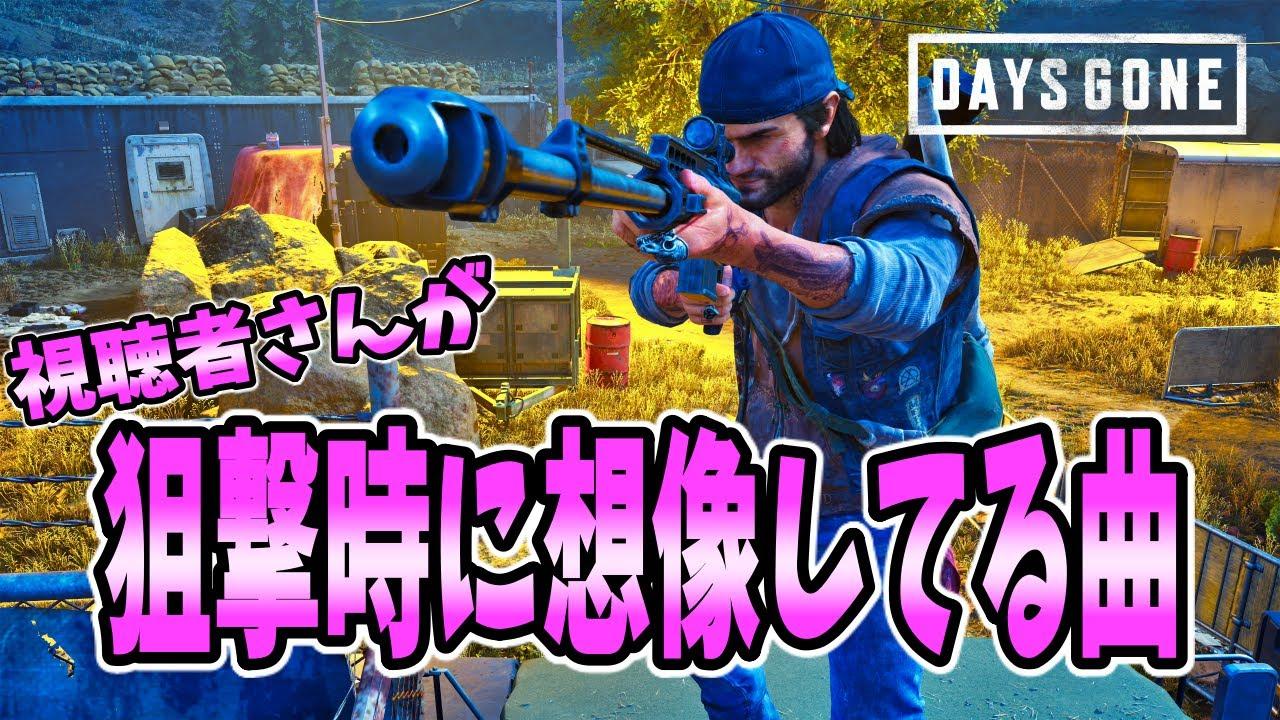 【デイズゴーン】ブレイカーなどを狙撃する時みんなが奏でてる音楽集【Days Gone】