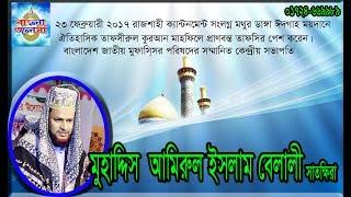 bangla waj Mawlana amirul islam belali/মুহাদ্দিস আমিরুল ইসলাম বিলালী সাতক্ষিরা