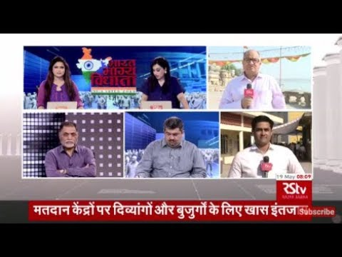 Special Coverage - Phase 7 Polling Day | Lok Sabha Polls 2019 | Time - 8 am to 9 am