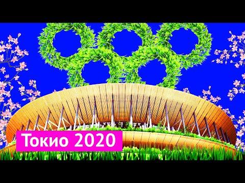 Токио: как японцы готовятся к Олимпиаде