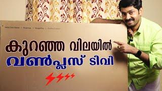 OnePlus TV Malayalam Unboxing and Review🔥🔥🔥  കുറഞ്ഞ വിലയില് വണ്പ്ലസ് ടിവി⚡⚡⚡