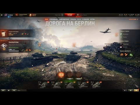 ИГРОВОЕ СОБЫТИЕ, ДОРОГА НА БЕРЛИН, World of tanks, WOT