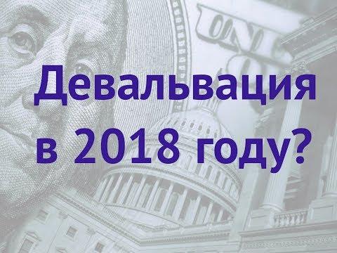 Прогноз доллара и евро на август 2018 / Будет ли обвал?