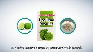 UroLime Powder มะนาวผงต้านการเกิดนิ่ว