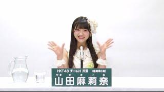 AKB48 45thシングル 選抜総選挙 アピールコメント HKT48 チームH所属 山...
