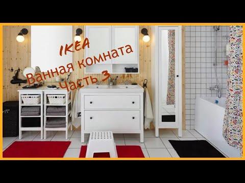 ИКЕА ванная комната часть 3