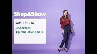 АРТЕССА Брюки «Шаралин». «Shop and Show» (украшения)
