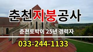 춘천지붕공사 지붕수리 춘천지붕개량공사 춘천태양광설치 춘…