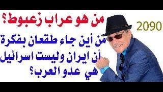 د.أسامة فوزي # 2090 - من  أين جاء زعبوط بفكرة ان ايران وليست اسرائيل هي عدو العرب؟