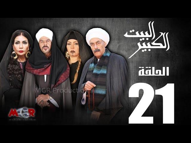 الحلقة الحادية والعشرون 21 - مسلسل البيت الكبير|Episode 21 -Al-Beet Al-Kebeer