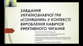 Аналіз пакету завдань Всеукраїнської українознавчої гри «Соняшник»