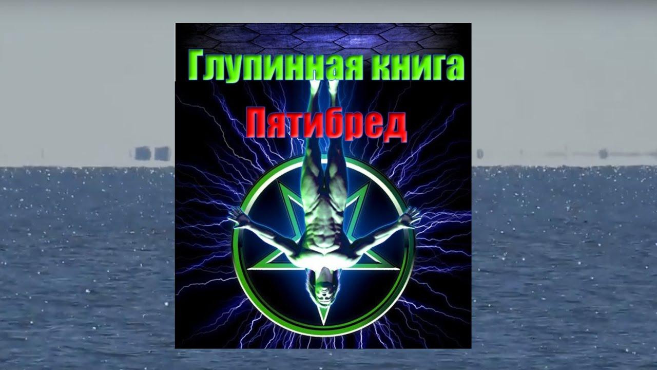 Владимир пятибрат глубинная книга fb2 скачать