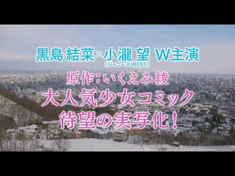 映画「プリンシパル~恋する私はヒロインですか?~」90秒本予告【2018年3月3日公開】