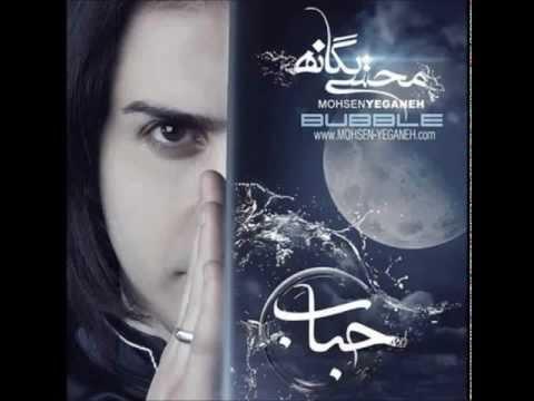 Mohsen Yeganeh - Ki Jaye Man Omade New Song 2012   ALBUM HOBAB 